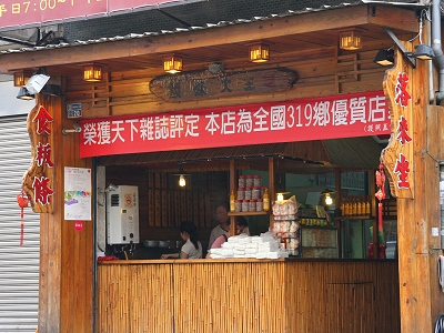 Xinpu Delicacies‧King of Hakka Rice Noodles